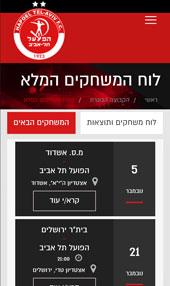 כך נראה 'הפועל תל אביב כדורגל' במסך סמארטפון