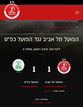 כך נראה 'הפועל תל אביב כדורגל' במסך טאבלט
