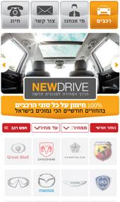 כך נראה 'NewDrive' במסך סמארטפון