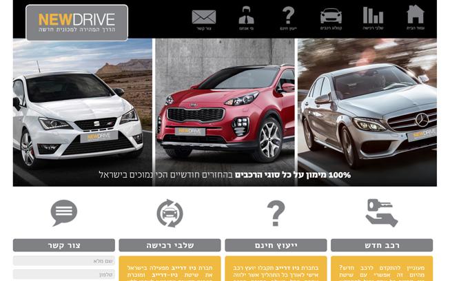כך נראה 'NewDrive' במסך מחשב / לפטופ
