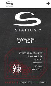 כך נראה 'Station 9' במסך סמארטפון