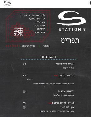 כך נראה 'Station 9' במסך טאבלט