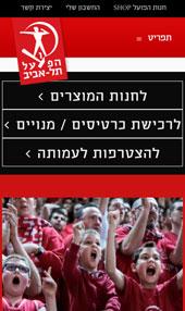 כך נראה 'הפועל תל אביב כדורסל' במסך סמארטפון